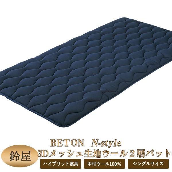 【送料無料】鈴屋 BETON N-style 3D メッシュ生地 ウール2層パット シングルサイズ 100×200cm 詰め物高反発ウレタンフォーム 日本製