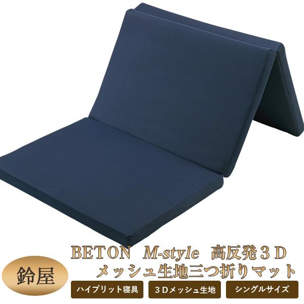 【送料無料】鈴屋 BETON M-style 高反発 3D メッシュ生地 三つ折りマット シングルサイズ 100×200cm 詰め物高反発ウレタンフォーム 日本製
