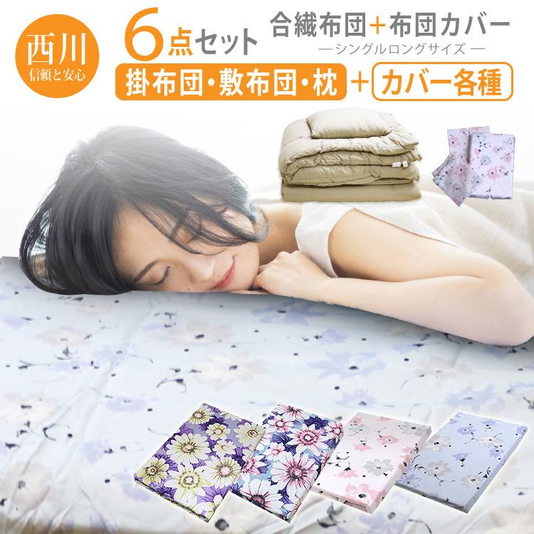 掛布団・敷布団・枕+カバー 西川 布団セット