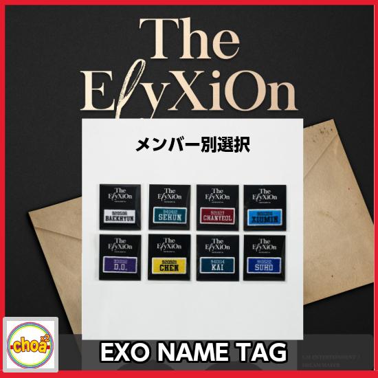 数量限定再入荷 EXO The 百貨店 ElyXiOn OFFICIAL 刺繍名札 メンバー別選択 公式グッズ ソウルコンサート GOODS 2017EXO 限定モデル