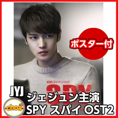 スパイ 韓国ドラマ