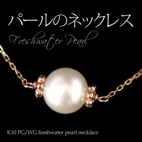 K10PG ピンクゴールド パール ネックレス ペンダント/ 真珠 -k10 Pearl necklace-
