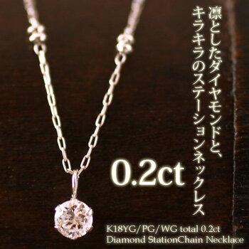 K18YG PG WG 0.20ctダイヤモンド カットボール ステーションネックレス キラキラチェーン 一粒 ダイヤ プレゼント 彼女 一粒 ダイヤ