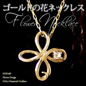 K10 ダイヤモンド フラワー デザイン ネックレス/ イエローゴールド/花モチーフ/ladies k10yg/diamond necklace-