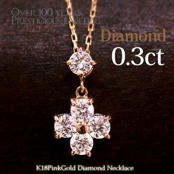 K18PG 0.3ct ダイヤモンド ネックレス/ペンダント【ダイヤモンド ネックレス】プレゼントに/彼女/キラキラ-k18pg diamond necklace