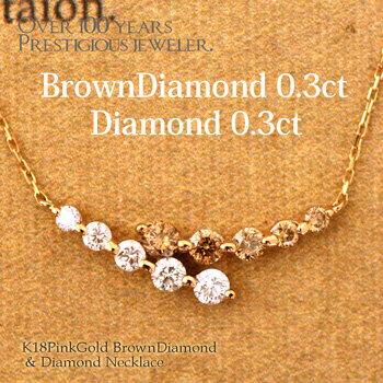 K18PG ピンクゴールド 0.3ct ダイヤ 0.3ct ブラウンダイヤ 計10石0.6ct Uラインネックレス/【ダイヤモンド ネックレス】代引不可【RCP1209mara】-k18pg diamond necklace