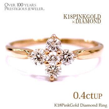 NEW売り切れる前に☆ ダイヤモンド リング 指輪 ダイヤリング K18PG 0.45ct ピンクゴールド 18金 ジュエリー ラッピング無料 5ストーン アクセサリー