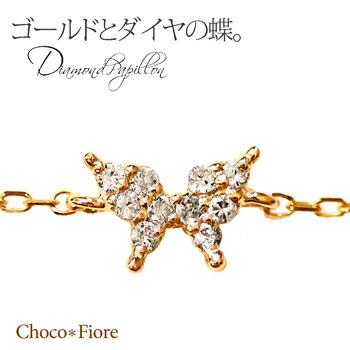 ダイヤモンドが10個もキラキラと輝くブレス K10 ダイヤ バタフライ ブレス YG PG WG ダイヤモンド アクセサリー 蝶 ジュエリー diamond ladies パピヨン 市販 数量限定 ブレスレット bracelet