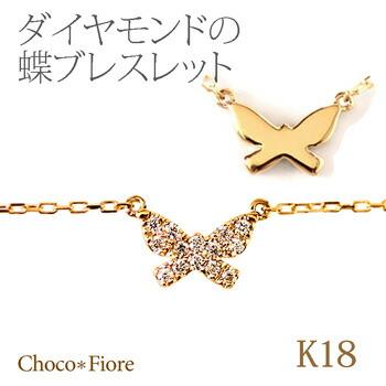 【蝶 ブレス】K18YG/PG/WG 計0.06ct ダイヤモンド 蝶ブレスレット/18金 ゴールド レディース バタフライ パピヨン bracelet
