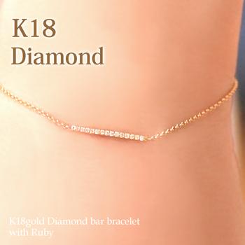 【ブレスレット レディース】 ダイヤブレス K18 ダイヤモンド バー ブレスレット ルビー付 18金 ゴールド 華奢 bracelet