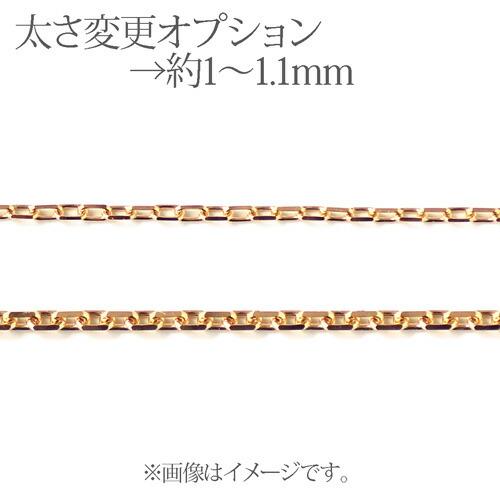 K18ブレスレット太さ変更オプション→約1~1.1mm※リンク元商品と同時ご注文のみ