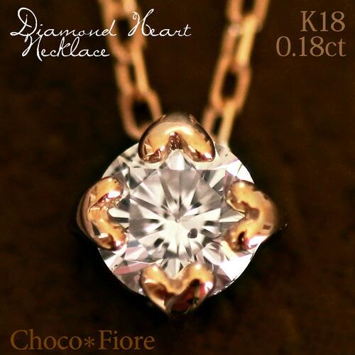 K18YG/PG/WG 0.18ct ダイヤモンドネックレス ハート爪 ペンダント/プレゼント 彼女 結婚式 一粒ダイヤ【送料無料】-k18 diamond necklace-