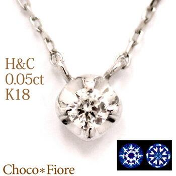 【ダイヤモンドネックレス】 K18WG/YG/PG H&C 一粒 ダイヤモンド ネックレス0.05ct【H&C鑑別カード付】ハート&キューピッド 一粒 ダイヤ ネックレス