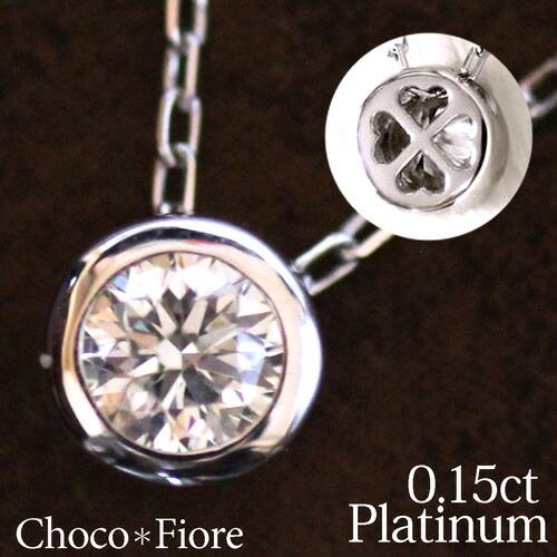 ダイヤモンド ネックレス 一粒 プラチナ 0.15ct ダイヤモンドネックレスPt900/850 /一粒 ダイヤ ネックレス
