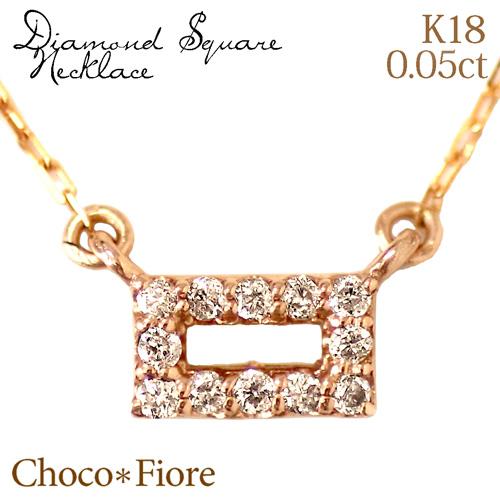 K18 スクエアデザイン 計0.05ct ダイヤモンド ネックレス/イエローゴールド/プレゼント/在庫有り/ladies k18yg/diamond necklace-