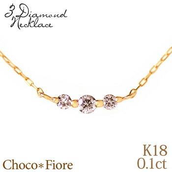 K18YG/PG/WG 0.1ct 3石ダイヤモンドネックレス/ ペンダント / プレゼント に/女性用/ladies k18/diamond necklace-