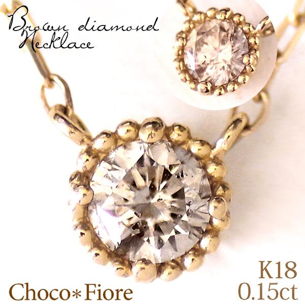 K18YG/WG/PG ミルグレイン 0.15ct ライトブラウンダイヤ ネックレス/ ペンダント /ダイヤモンド/ladies k18wg/diamond necklace