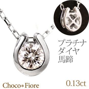 Pt900/850 プラチナ 馬蹄 0.13ct ダイヤモンドネックレス(裏クローバー) /一粒ダイヤ ネックレス/ダイア ネックレス【送料無料】 / プレゼント に/記念日/誕生日 diamond necklace