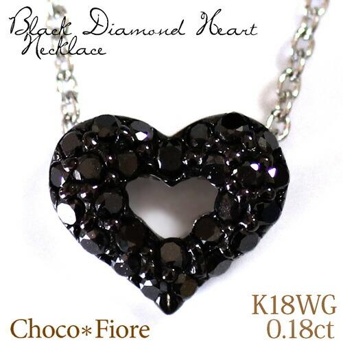 ハート パヴ ェネックレス ブラックダイヤ /K18WG ブラックダイヤモンド ハート パヴェ ペンダント ジュエリー アクセサリー k18wg blackdiamond heart necklace