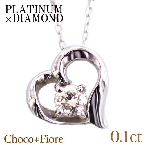 プラチナ/Pt900/850 0.1ct ダイヤモンド ペンダント/ネックレス/ハート/レディース/ギフト【送料無料】 -platinum diamond heart pt900 necklace