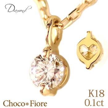 K18YG 0.1ct ダイヤモンド 2点留め 裏 ハート ネックレス/ ペンダント / プレゼント に/ladies k18/diamond necklace-