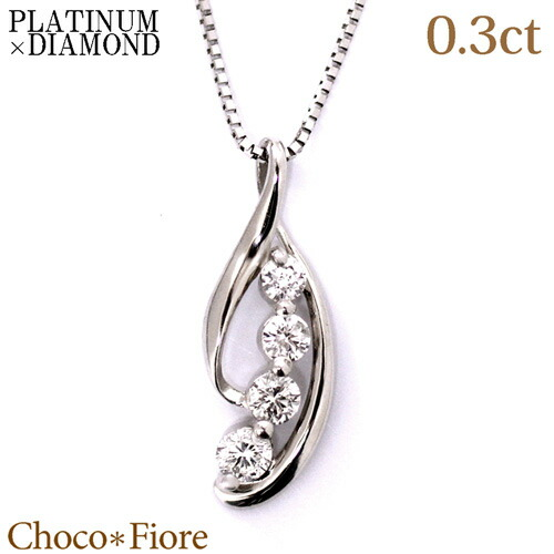 【ダイヤモンド ネックレス】Pt900/850 0.3ct ダイヤモンド ネックレス/ペンダント/プラチナ/プレゼント/彼女/キラキラ/首飾り【RCP1209mara】-pt900 diamond necklace