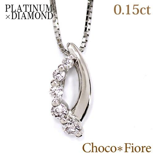 【ダイヤモンド ネックレス】Pt900/850 0.15ct ダイヤモンド ネックレス/ペンダント/プラチナ/プレゼント/-pt900 diamond necklace