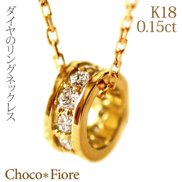 ダイヤモンドネックレス 安心と信頼 結婚式 卒業式 入学式 に K18 ゴールド K18YG PG WG 0.15ct ダイヤ リング ジュエリー necklace ネックレス ベビーリング 出産祝い diamond アクセサリー 海外 ペンダント fashion 18金 送料無料 フルエタニティ
