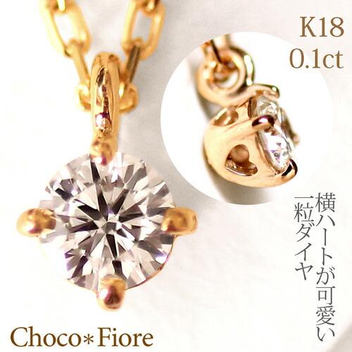 税込 ダイヤモンド ネックレス 一粒ダイヤ k18 K18YG PG 在庫有り ダイヤモンドネックレス サイドハート 0.1ct 本店 WG
