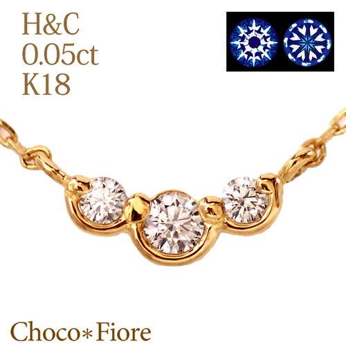 【ダイヤモンドネックレス】 K18WG/YG/PG H&C 3 ダイヤモンド ネックレス0.05ct【H&Cカード鑑別書付】ハート&キューピッド/ladies-k18yg diamond necklace