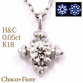 【ダイヤモンドネックレス】 K18WG/YG/PG H&C 一粒 ダイヤモンド クロス ネックレス0.05ct【H&C鑑別カード付】 ハート&キューピッド一粒 ダイヤ ネックレス/ladies-k18yg diamond necklace