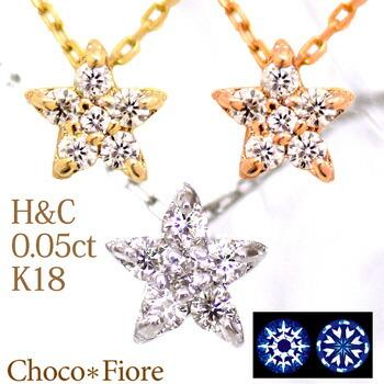 【ダイヤモンドネックレス】 K18WG/YG/PG H&C ダイヤモンド スター ネックレス0.05ct【H&C鑑別カード付】ハート&キューピッド/星/ladies-k18yg diamond necklace