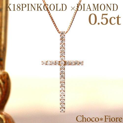 【ダイヤモン ドクロス ネックレス】K18PG 0.5ctダイヤモンド クロス ネックレス ペンダント ギフト プレゼント 代引不可