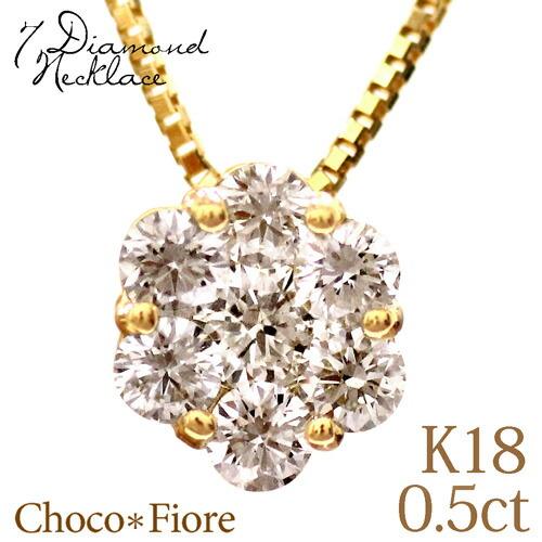 【ダイヤモンドネックレス】K18 0.5ct 7ストーン ダイヤモンド ネックレス ペンダント プレゼント 彼女 キラキラ