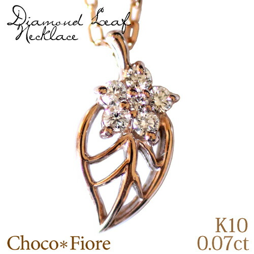 ピンクゴールドの葉っぱにダイヤが5石も 10金 ピンクゴールド 往復送料無料 交換無料 木の葉 デザイン ダイヤネックレス ~ボタニカル ゴールデン ピンク fashion necklace リーフ~ leaf pinkgold diamond ジュエリー アクセサリー