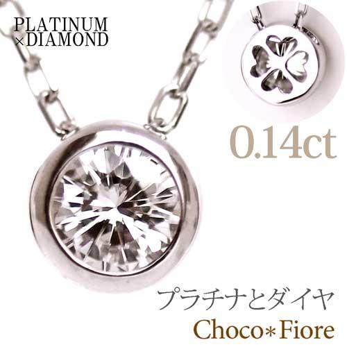 一粒ダイヤ ダイヤモンド 商舗 ネックレス Pt900 850 推奨 プラチナ 0.14ct ダイヤモンドネックレス 一粒石シリーズ プレゼント necklace- に ダイア 女性用 diamond 送料無料 在庫有り ladies