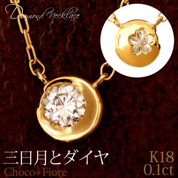 K18 YG/PG/WG ダイヤモンド 三日月 ネックレス 0.1ct キラキラチェーン 裏 花 一粒ダイヤ