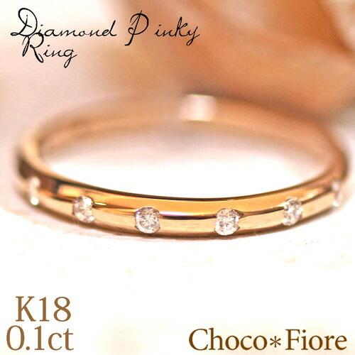 K18PG/YG/WG ピンクゴールド 計10石 0.1ct ダイヤモンド ピンキーリング 18k 【2号~6号(0.5刻み対応)】