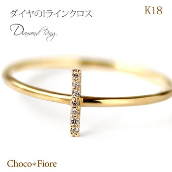 ダイヤモンド リング K18YG/PG/WG 計0.01ct ダイヤモンド Iライン クロス リング/ 指輪/リング 18金 ダイヤ リング【ダイヤ】