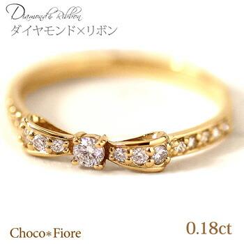 至高 リボン リング ダイヤモンド 指輪 ダイヤリング 0.18ct 18金 K18 ジュエリー ギフト 新品 レディース 可愛い 大人 プレゼント アクセサリー 誕生日