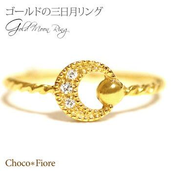 K10 YG/PG/WG ダイヤモンド 月 クラシカルデザイン リング/指輪/ 【ジュエリー アクセサリー】 k10yg diamond ring