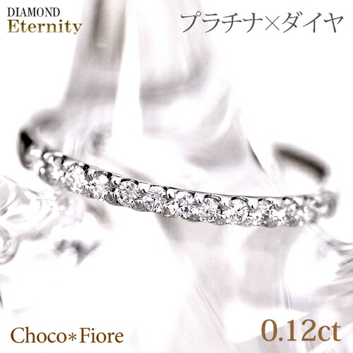 プラチナ ダイヤモンド ハーフエタニティ リング Pt900 計0.12ct ダイヤ リング 指輪 送料無料