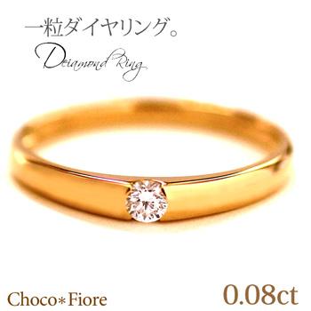 K18YG/PG/WG ゴールド 0.08ct 一粒石 ダイヤモンド リング 【送料無料】指輪 レディース