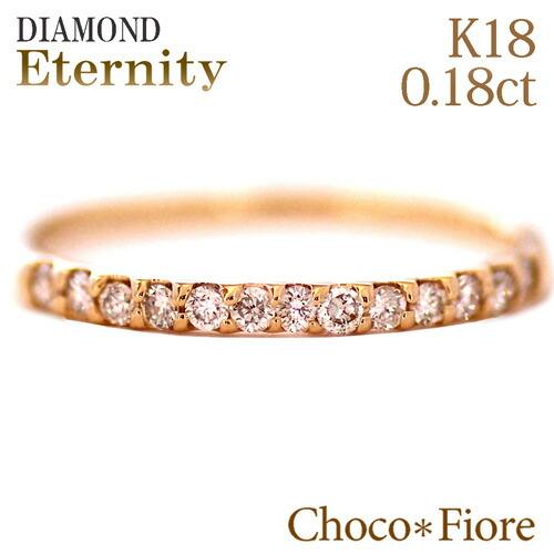 K18 ゴールド ダイヤモンド ダイヤリング ring 指輪 リング サイズ 価格 交渉 送料無料 号 ジュエリー 大人気! K18YG PG 0.18ct 18金 エタニティ エタニティリング ダイヤ eternity k18wg diamond WG