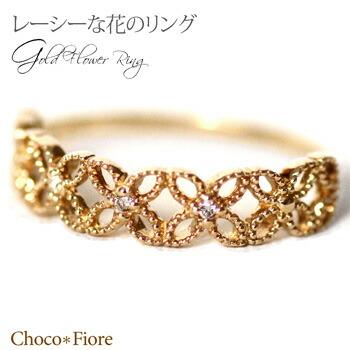K10YG 0.02ct ダイヤ レーシー リング レディース ジュエリー/指輪/7~16.5号 k10 yellowgold diamond ring