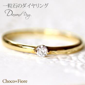 ダイヤモンド一粒石リング/K10YG 2本爪 ダイヤモンド リング gold diamond ring イエローゴールド