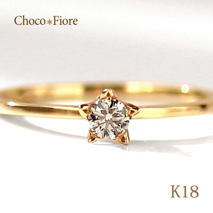 ダイヤモンド 一粒石リング K18YG 5本爪 ダイヤモンド リング 星 ダイヤリング 18k gold diamond ring