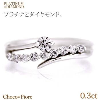 プラチナ ダイヤモンド デザイン リング 計0.3ct PT900 /指輪/ 代引不可 【ダイヤ】 レディース Pt900 diamond ring