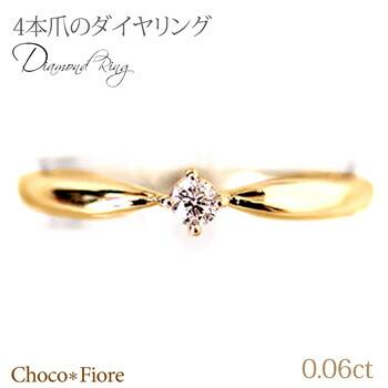 レディース リング 指輪 ダイヤモンド 一粒 K18YG/PG/WG 0.06ct 4本爪リング