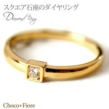 【ダイヤモンド リング】K18YG/PG/WG ダイヤモンド 1粒石 スクエア リング/指輪/【fashion】【ジュエリー・アクセサリー】k18wg eternity/diamond ring【endsale_18】